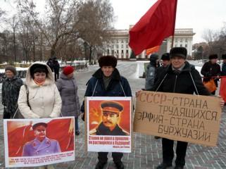 В Тюмени состоялся пикет, посвященный 135-летию  со дня рождения И.В. Сталина