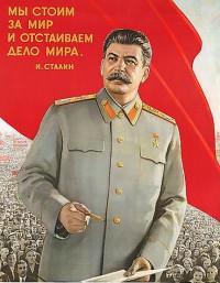 135 лет со дня рождения И.В. Сталина