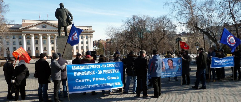 В Тюмени поддержали незаконно осужденных авиадиспетчеров