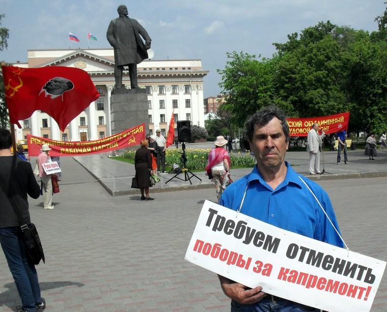 В Тюмени прошел митинг за отмену оплаты за капитальный ремонт