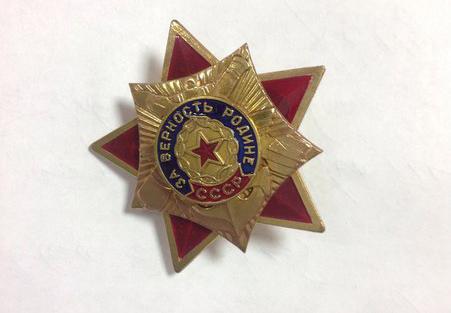 Орден за «Верность Родине СССР»