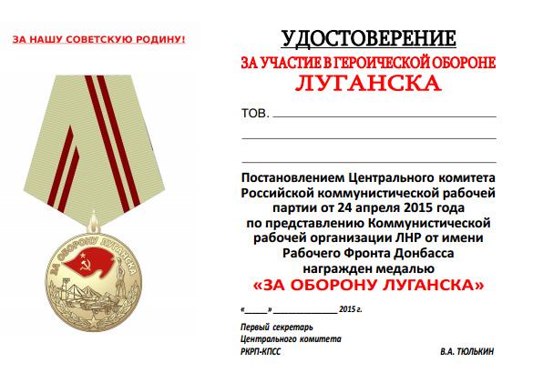 Медаль «За оборону Луганска – таких было выпущено всего одна тысяча штук