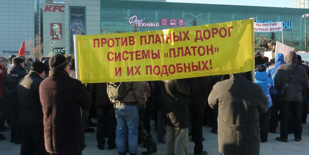 Дальнобойщики Тюмени против платы на дорогах