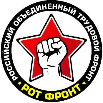 """""""РОТ ФРОНТ"""" Дагестана к выборам готов!"""