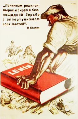 Члены КПРФ к Ленину не пошли