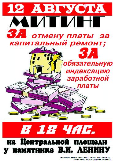 Митинг 12 августа в Тюмени