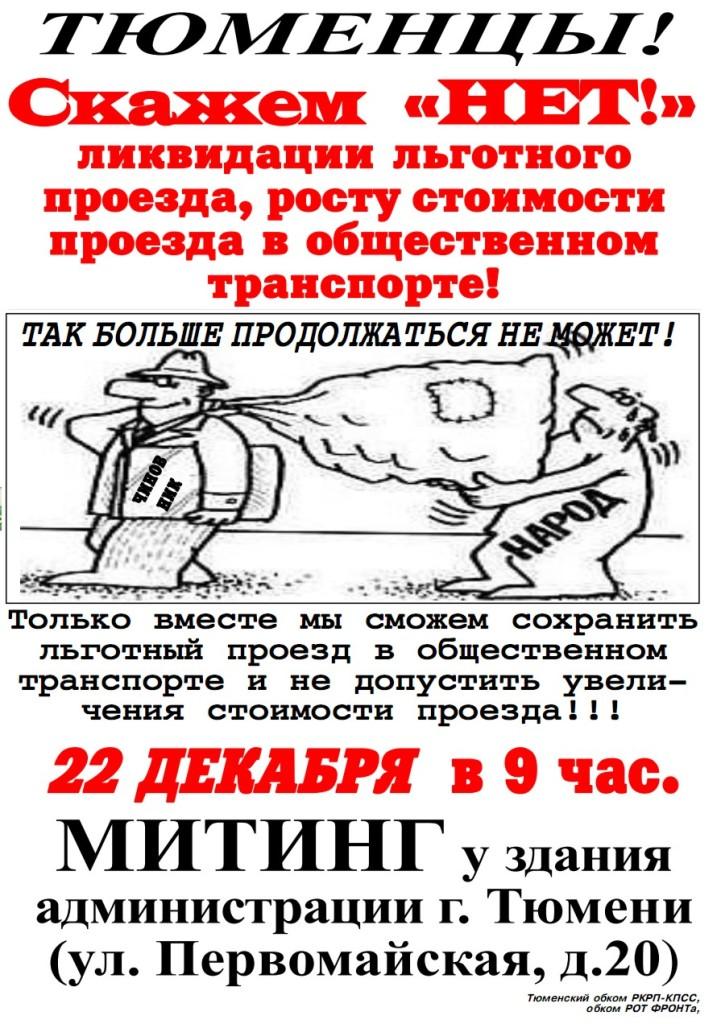 Митинг против повышения платы за проезд
