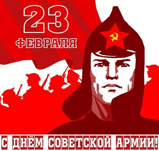 23 февраля митинг в честь Дня рождения Красной Армии