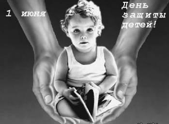 ДЕНЬ ЗАЩИТЫ ДЕТЕЙ,  ИЛИ ГРОМКИЕ ФРАЗЫ