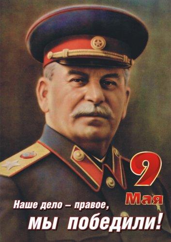С Днём Победы Советского народа в Великой Отечественной войне!