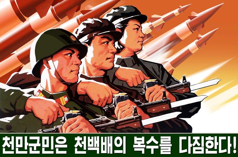 Поддерживаем борьбу КНДР