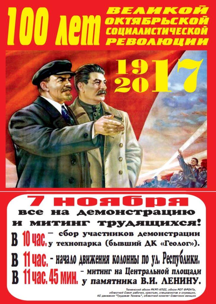 7 ноября все на демонстрацию и митинг трудящихся