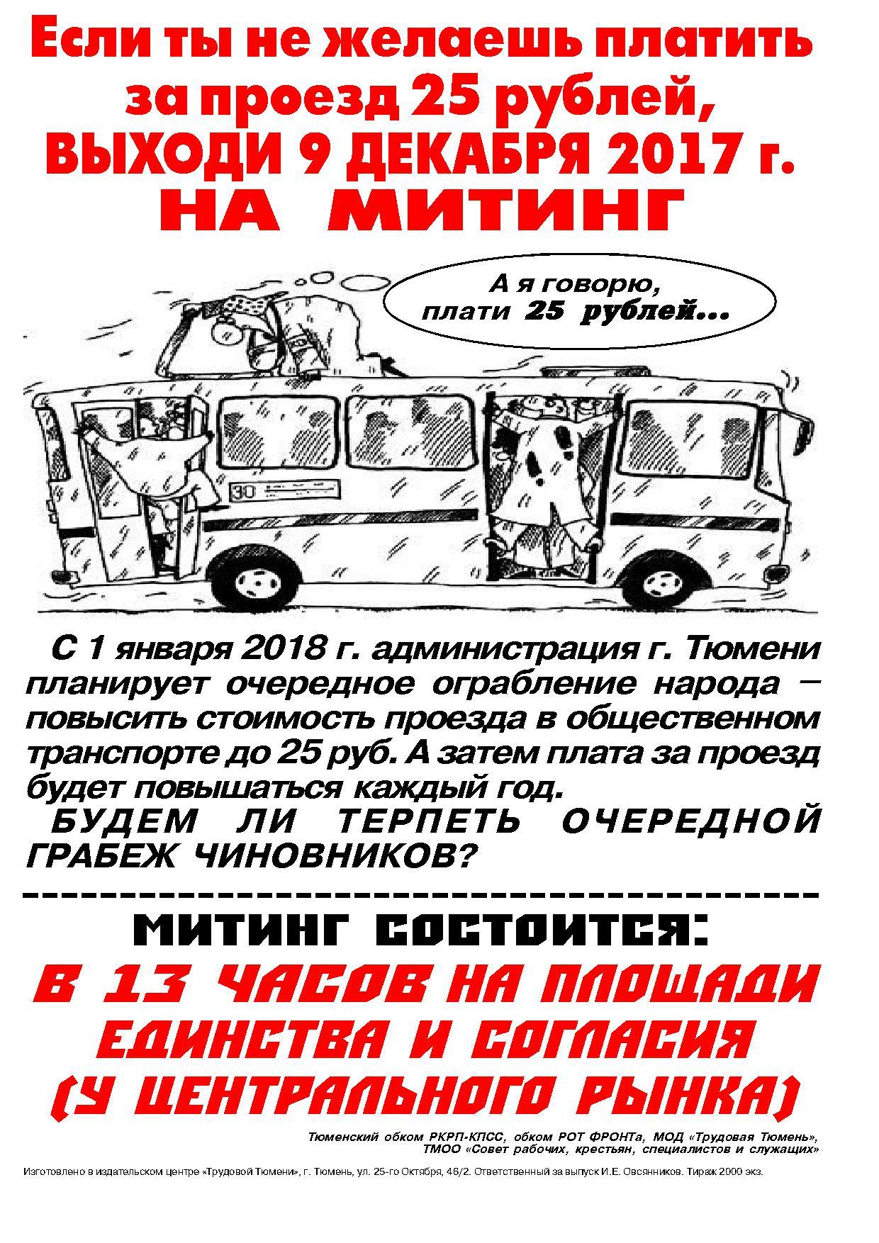 Приглашение на митинг 9 декабря 2017 г. в Тюмени против повышения платы за проезд в общественном транспорте до 25 руб.