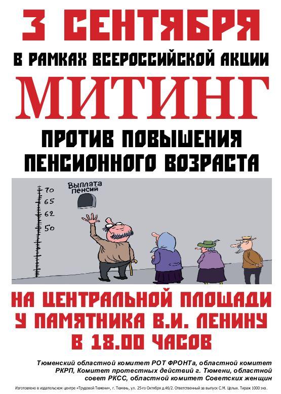 Листовка о митинге 3 сентября против пенсионной реформы