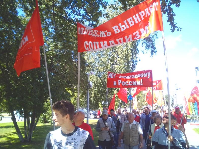 Митинг в Тюмени 4 августа АнтиНАТО, против пенсионной реформы, Антикапитализм