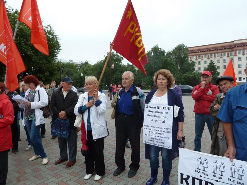 Митинг 15 августа 2018 г. в Тюмени против пенсионной реформы