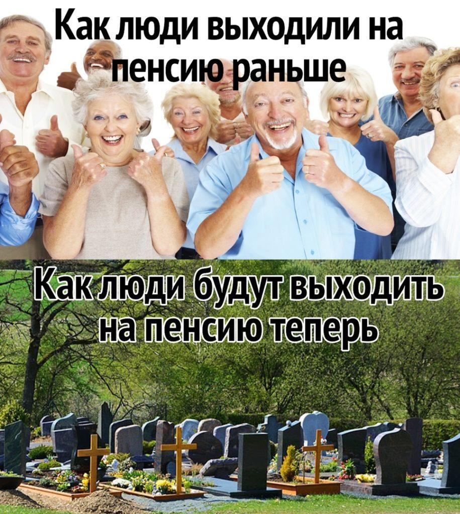 Как будут выходить на пенсию теперь - пенсионная реформа