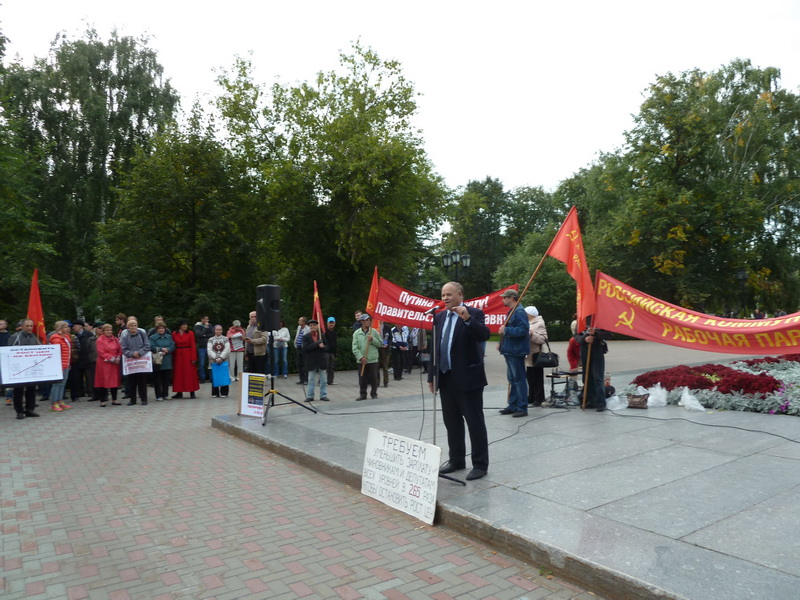 Митинг 3 сентября 2018 г. в Тюмени против пенсионной реформы