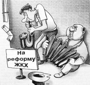 На реформу ЖКХ