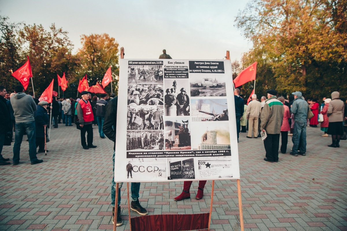 Митинг в Тюмени 4 октября 2018 г. в память жертв защитников Белого Дома3-4 октября 1993 г. и против пенсионной реформы