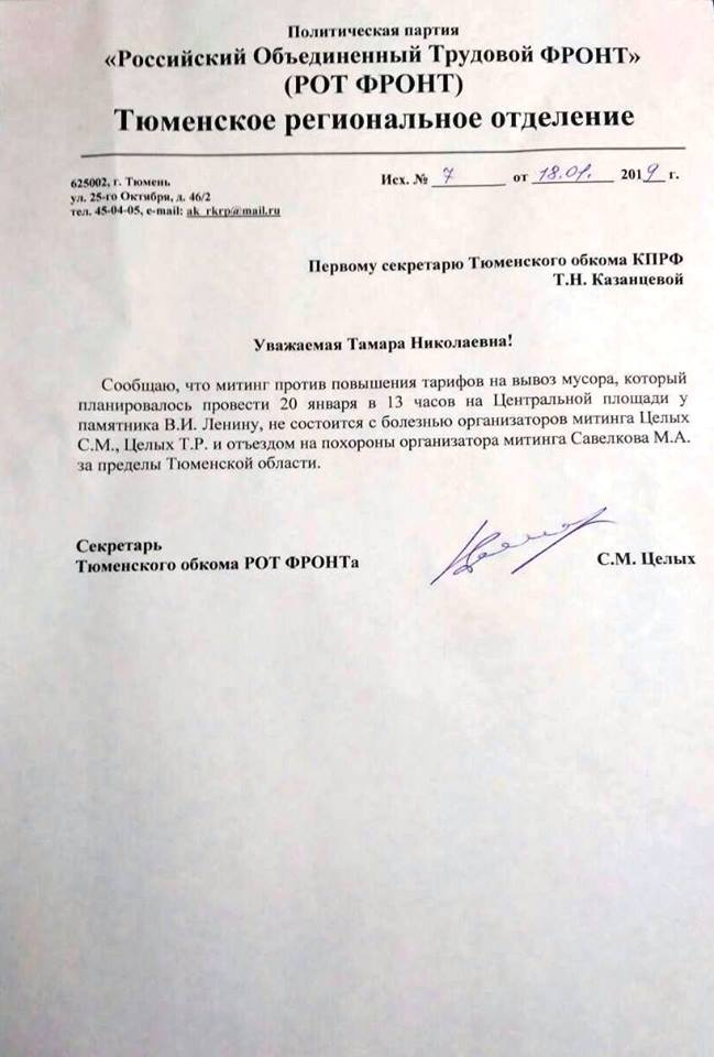 Письмо в КПРФ по отмене митинга 20 января