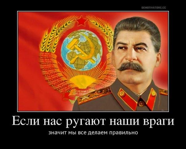 Сталин и враги