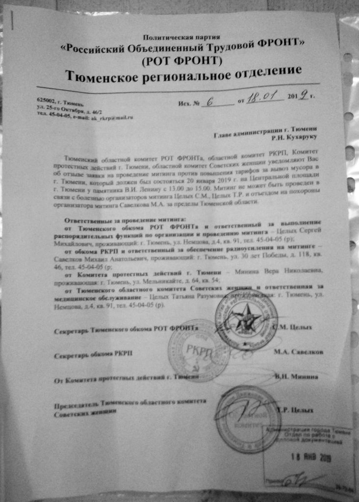 Митинг 20 января в Тюмени против цен на мусор отменен