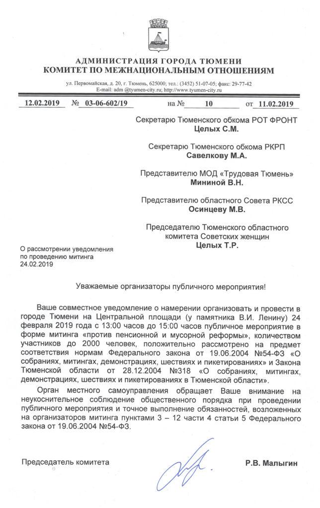 Согласование митинга РКРП 24 февраля 2019 г. администрацией г. Тюмени