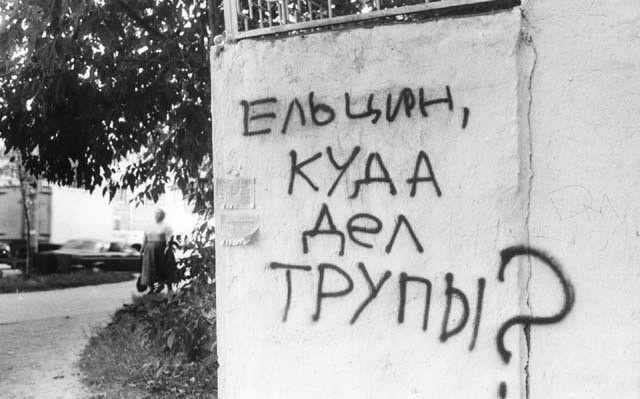 Ельцин - куда дел трупы?