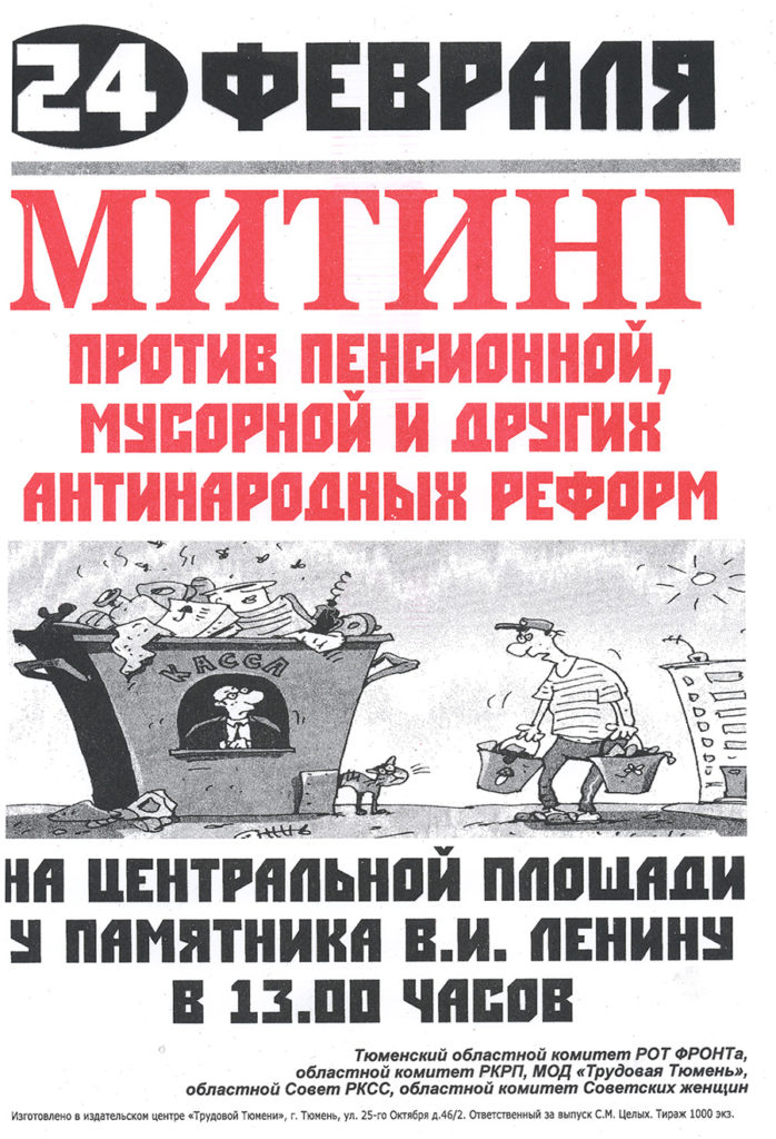 Листовка на митинг 24 февраля в Тюмени