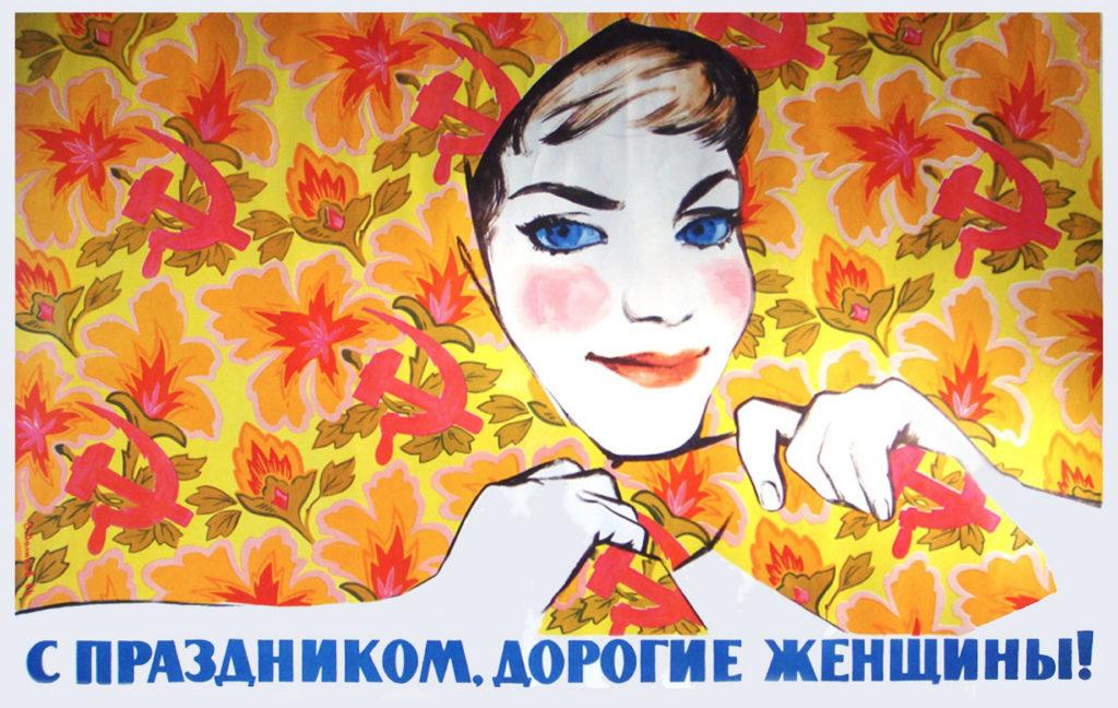 Поздравление женщин с 8 Марта