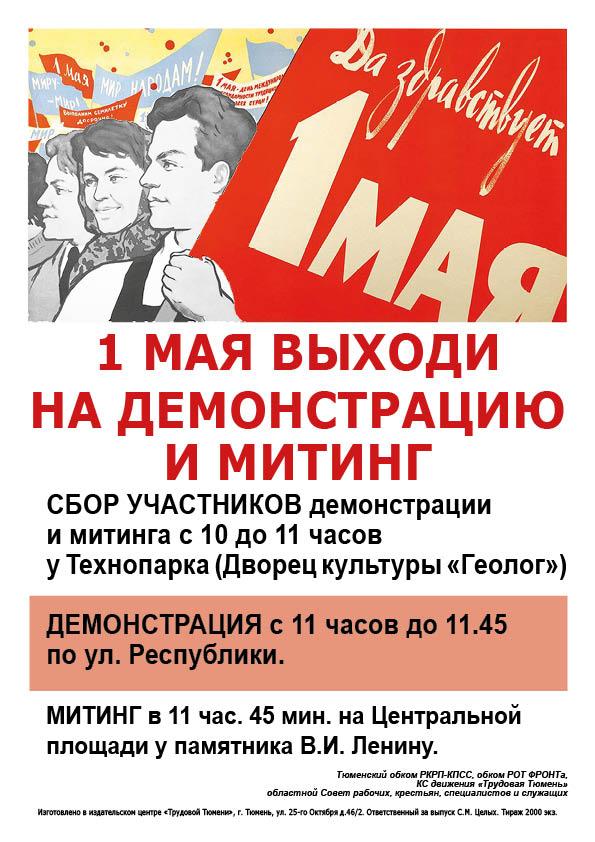 1 мая 2019 г. демонстрация и митинг в Тюмени
