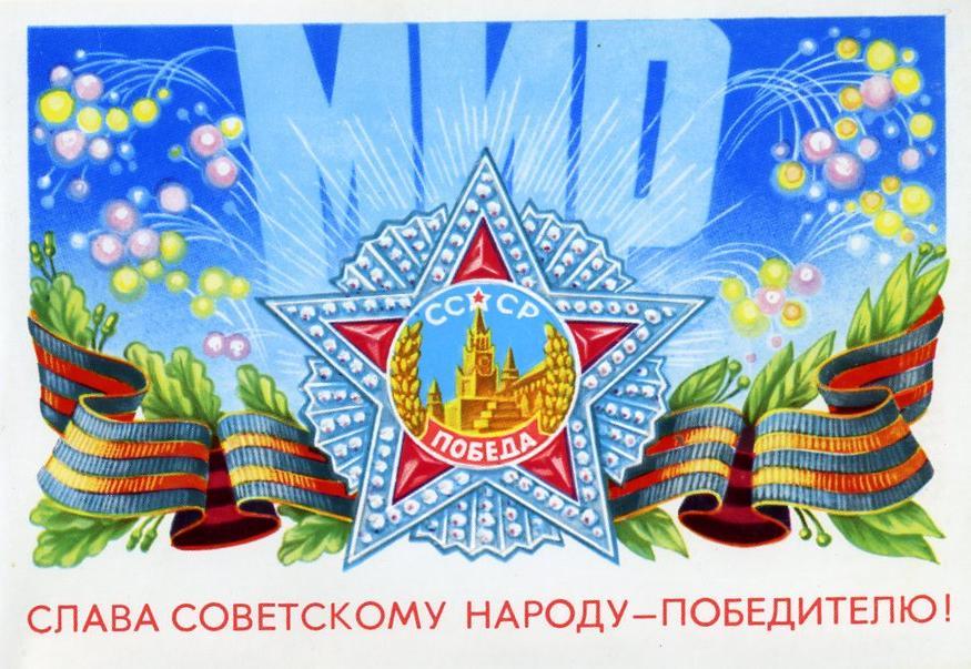 Поздравляем с Днем Победы 9 Мая!