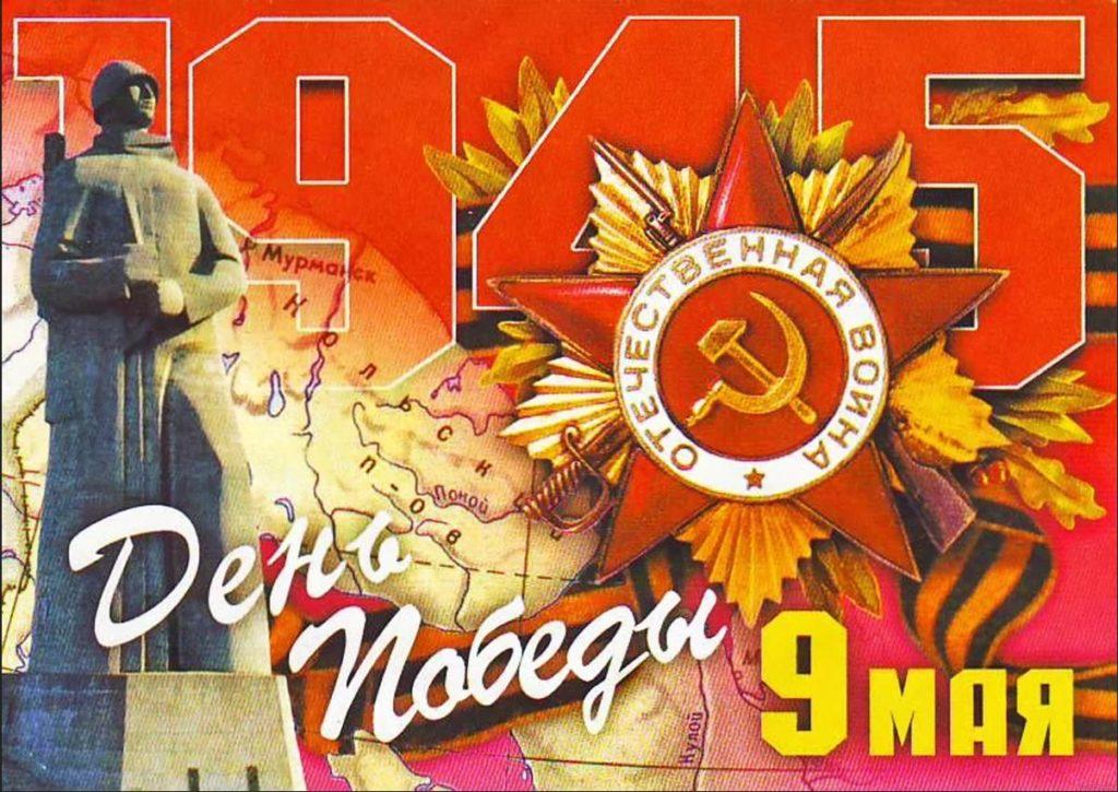 Поздравление ЦК РКРП-КПСС с Днём Победы