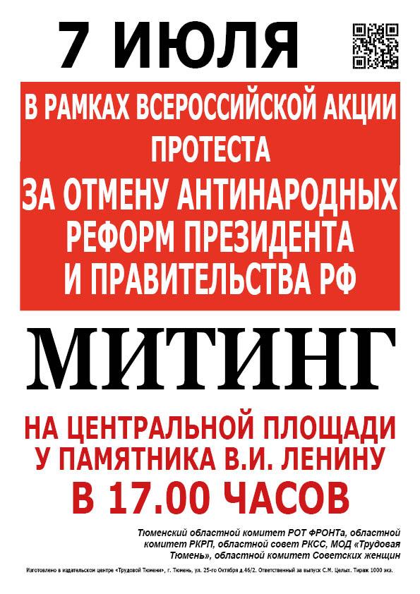 Митинг 7 июля 2019 г. в Тюмени у памятника В.И. Ленину в рамках Всероссийской акции протеста.