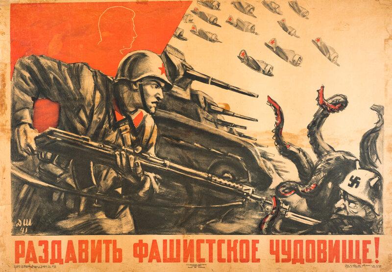 Раздавить фашистское чудовище