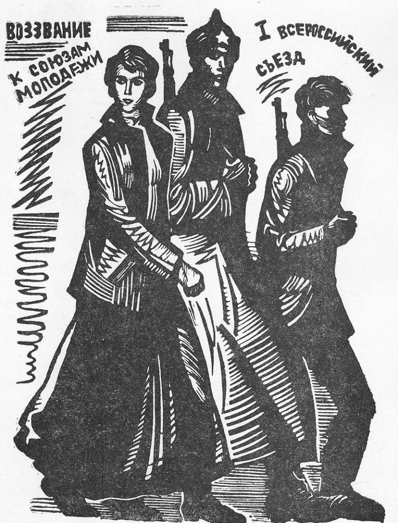Комсомол-плакат-1918