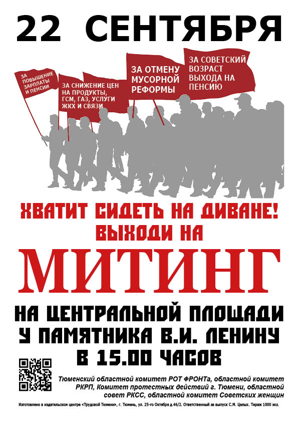 Митинг 22 сентября против антинародных реформ в Тюмени