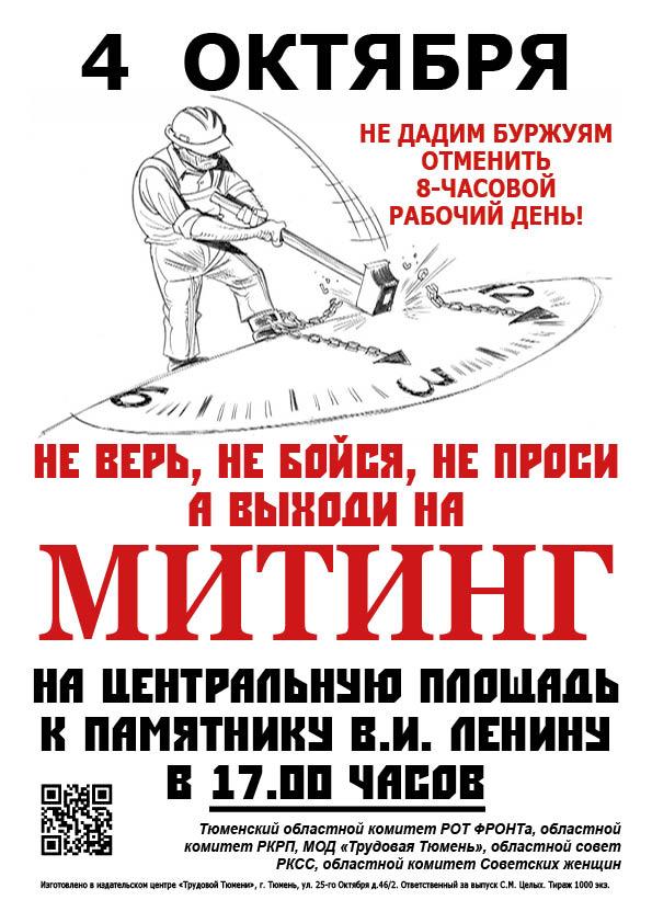 Митинг против отмены 8-часового рабочего дня, других прав и свобод, гарантированных советским законодательством, а также в связи с очередной датой трагических событий в Москве 3-4 октября 1993 г.