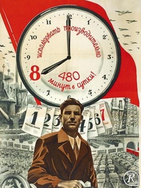 Обращение к рабочим, всем трудящимся по поводу отмены 8-часового рабочего дня