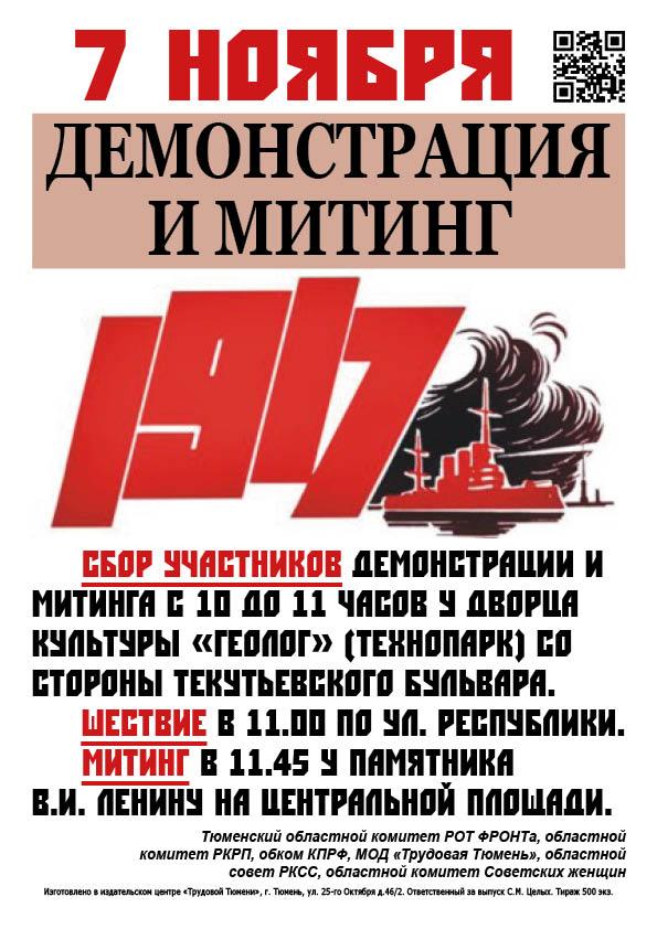 Листовка 7 ноября демонстрация и митинг в Тюмени