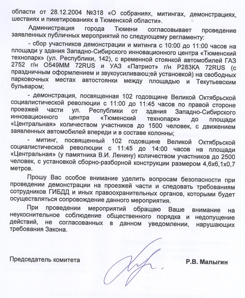 Администрация города Тюмени согласовала проведение демонстрации и митинга 7 ноября 2019 и направила организаторам письмо