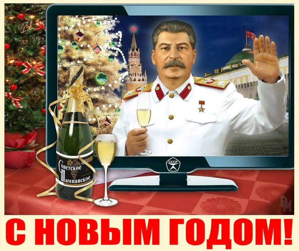 Поздравление с Новым Годом от ЦК РКРП-КПСС и ЦК РОТ ФРОНТа