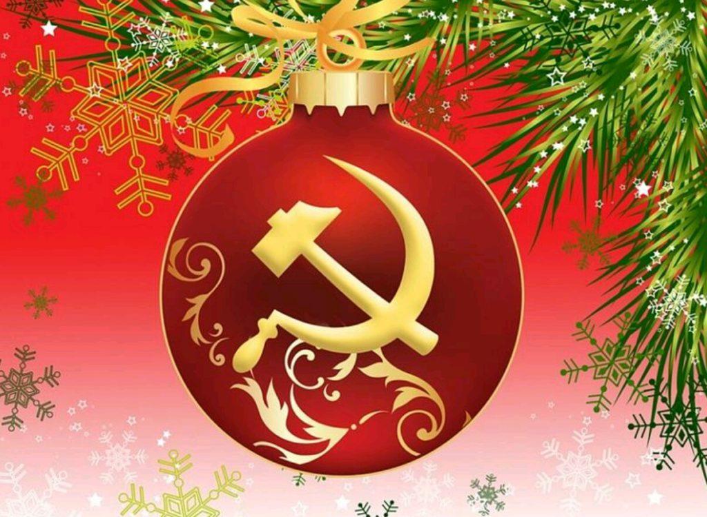 Поздравление ЦК КПСС и Международного общественного движения «За Союз и Компартию Союза» с Новым 2020 годом