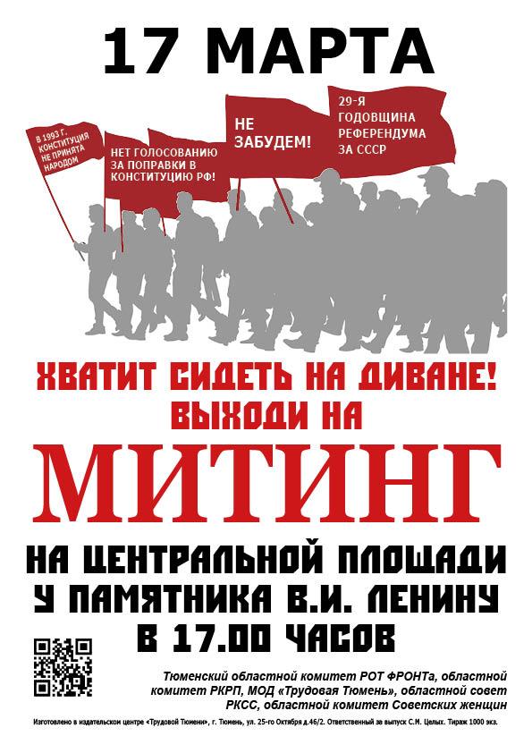 17 марта 2020 г. в 17.00 на Центральной площади у памятника В.И. Ленину митинг в связи с 29-летием со дня проведения Всесоюзного референдума за сохранение СССР и по поводу проведения голосования по поправкам в Конституцию РФ.