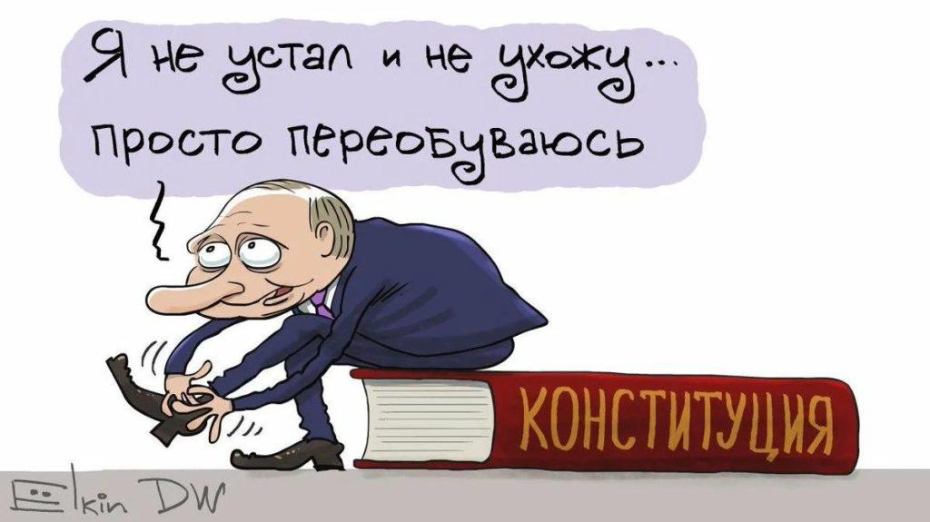 Президент Путин переобувается и поправки в Конституцию РФ
