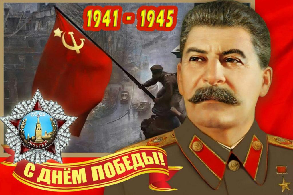 Сталин и День Победы - поздравления с 9 мая