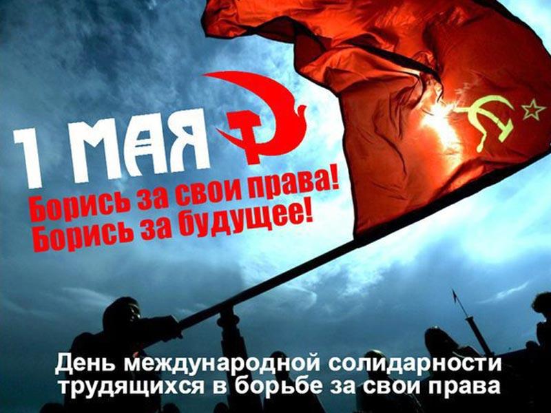 С праздником 1 Мая. Борись за свои права