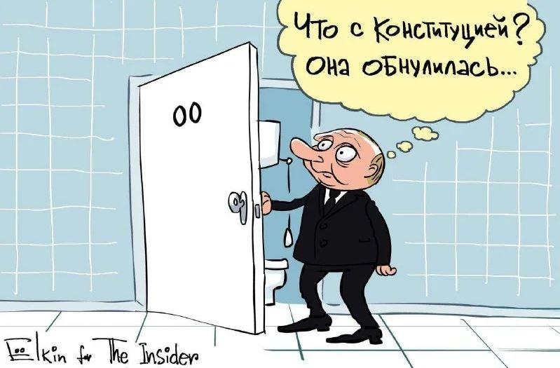Конституция обнулилась, Путин смотрит