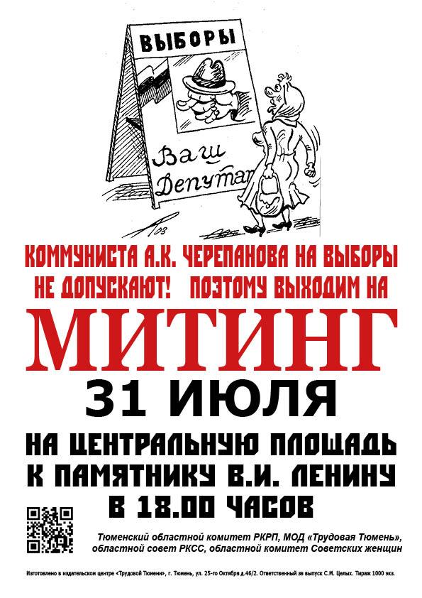 Митинг в Тюмени 31 июля против недопуска А.К. Черепанова до выборов
